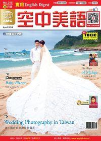 English Digest實用空中美語 [第315期] [有聲書]:美不勝收的台灣婚紗攝影