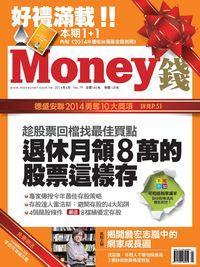 Money錢 [第79期]:退休月領8萬的股票這樣存