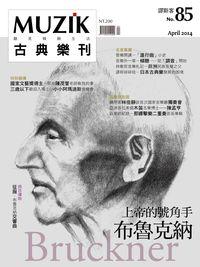 MUZIK古典樂刊 [第85期]:上帝的號角手布魯克納