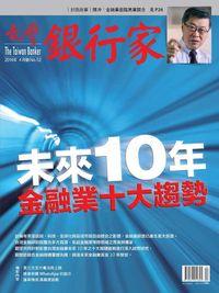 台灣銀行家 [第52期]:未來10年金融業十大趨勢