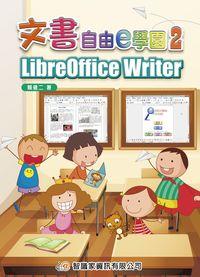 文書自由e學園. 2, LibreOffice Writer