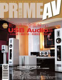 Prime AV新視聽 [第228期]:數位流 完全圖解(上) USB Audio篇