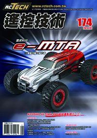 遙控技術 [第174期]:雷虎科技e-MTA 1/8電動四驅大腳卡車