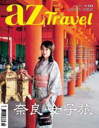AZ旅遊生活 [第133期]:奈良女子旅