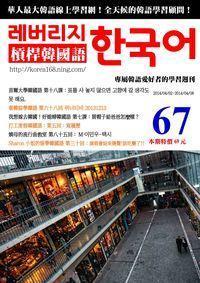 槓桿韓國語學習週刊 2014/04/02 [第67期] [有聲書]:首爾大學韓國語第三冊 第十八課