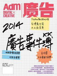 廣告雜誌 [第272期]:2014廣告事件簿