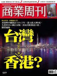 商業周刊 2014/04/07 [第1377期]:台灣會是下一個香港?