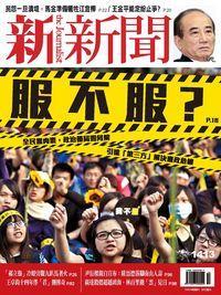 新新聞 2014/04/03 [第1413期]:服不服?