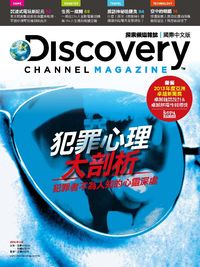 Discovery探索頻道雜誌 [第15期] [國際中文版] :犯罪心理大剖析
