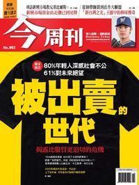 今周刊 2014/04/07 [第902期]:被出賣的世代