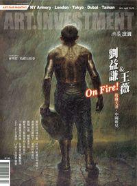 典藏投資 [第78期]:劉益謙&王薇On Fire! 收藏夫妻,中國範兒