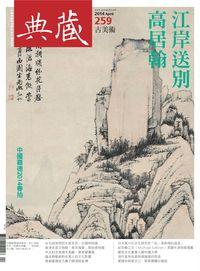 典藏古美術 [第259期]:江岸 送別 高居翰