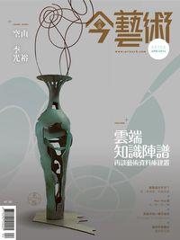 典藏今藝術 [第259期]:雲端知識陣譜 再談藝術資料庫建置