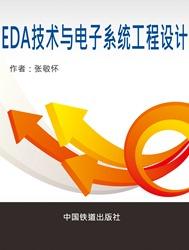 EDA技術與電子系統工程設計