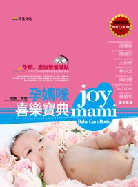 孕媽咪喜樂寶典:Joy mami baby care book