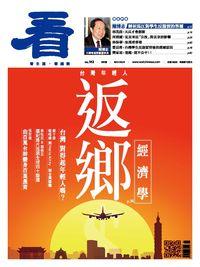 看雜誌 [第142期]:台灣年輕人返鄉經濟學
