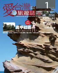 愛台灣旅遊誌 [第80期]:高平社區