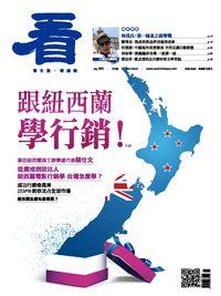 看雜誌 [第141期]:跟紐西蘭學行銷!