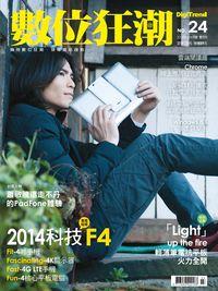DigiTrend數位狂潮電腦雜誌 [第24期]:2014科技F4