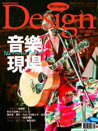 Shopping Design [第65期]:音樂現場