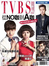 TVBS周刊 2014/04/03 [第857期]:從NO咖到A咖
