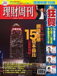 理財周刊 2014/04/04 [第710期]:網路金融 15倍本益比