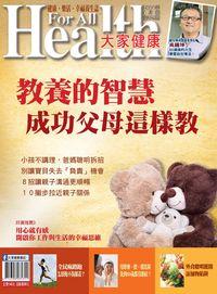 大家健康雜誌 [第325期]:教養的智慧