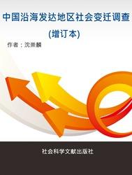 中國沿海發達地區社會變遷調查