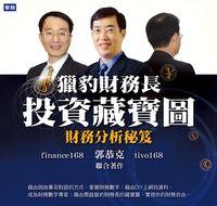獵豹財務長投資藏寶圖:財務分析秘笈
