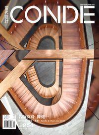 當代設計CONDE [第254期]:名師特寫 陳健一