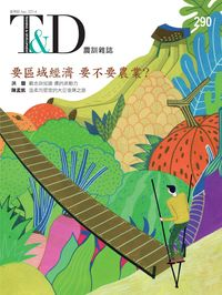 農訓雜誌 [第290期]:要區域經濟 要不要農業?