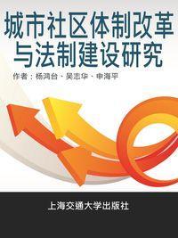 城市社區體制改革與法制建設研究