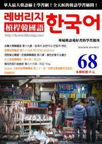 槓桿韓國語學習週刊 2014/04/09 [第68期] [有聲書]:首爾大學韓國語第三冊 第十九課