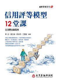 信用評等模型12堂課:以消費金融為例