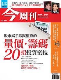 今周刊 2014/04/14 [第903期]:股市高手默默盤算的量價.籌碼 20招投資密技