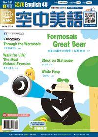 English 4U活用空中美語 [第181期] [有聲書]:Formosa is Great Bear