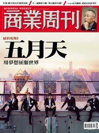 商業周刊 2014/04/07 [第1378期]:紐約現場》五月天用夢想征服世界