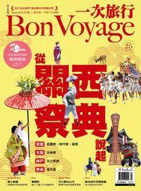Bon Voyage一次旅行 [第25期]:關西祭典