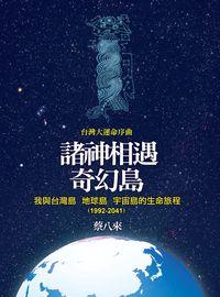 諸神相遇奇幻島:我和台灣島地球島宇宙島的生命旅程(1992-2041)