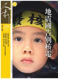 人本教育札記 [第298期]:地震國告別核電