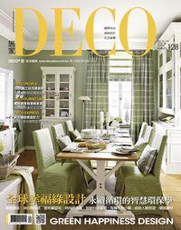 DECO居家 [第140期] :全球幸福綠設計