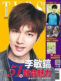 TVBS周刊 2014/04/10 [第858期]:李敏鎬51個致命魅力