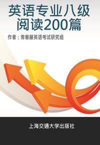 英語專業八級閱讀200篇