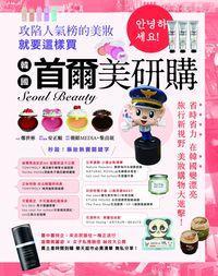 韓國首爾美研購:攻陷人氣榜的美妝就要這樣買