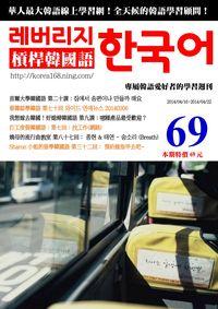 槓桿韓國語學習週刊 2014/04/16 [第69期] [有聲書]:首爾大學韓國語第三冊 第二十課