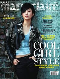 Marie claire 美麗佳人 [第252期]:COOL GIRL STYLE