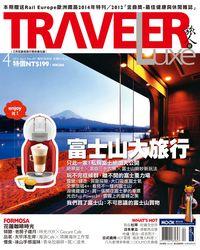 旅人誌 [第107期]:富士山大旅行