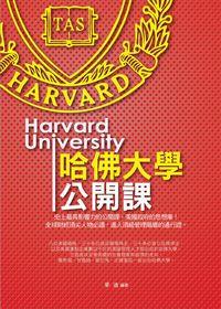 哈佛大學公開課