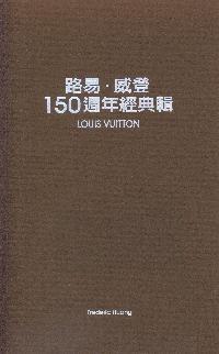 路易.威登150週年經典輯