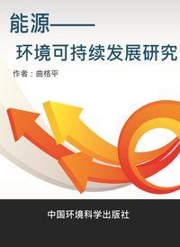 能源:環境可持續發展研究